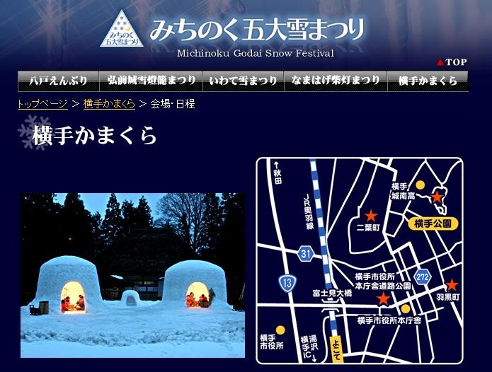 五大雪まつり