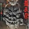 黒石寺蘇民祭とポスター問題 2016行事内容