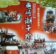 亀崎潮干祭の山車行事と開催日