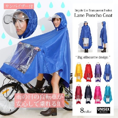 レインコート-自転車3