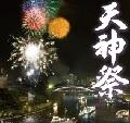 天神祭大阪の日にちとギャルみこし