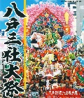 八戸三社大祭の見どころと日程および交通規制