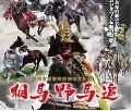 相馬野馬追は甲冑競馬や神旗争奪戦など多彩な行事