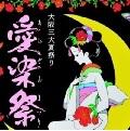 愛染まつりは愛染さんと呼ばれる大阪夏の三大祭りのひとつ