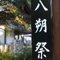 八朔祭 京都の松尾大社