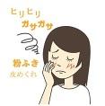 頬が乾燥してヒリヒリ痛い時のケア