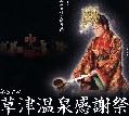 草津温泉感謝祭の女神とイベントスケジュール