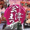 会津まつり藩公行列などの開催日とアクセス
