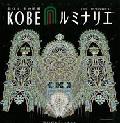 神戸ルミナリエの開催日程