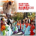 秋の藤原まつり平泉町で開催