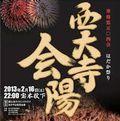 西大寺はだか祭り平成29年2月18日(土)22時宝木投下
