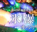 層雲峡温泉氷瀑まつり|北海道上川町層雲峡温泉