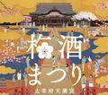 全国梅酒まつりin福岡|150種類の梅酒が太宰府天満宮に大集合