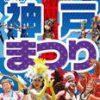 神戸まつり|神戸開港150年