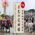 壬生の花田植の開催日と交通規制