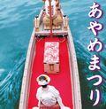 水郷潮来あやめまつり「嫁入り舟」