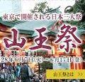 日枝神社 山王祭|東京千代田区