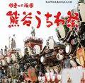 熊谷うちわ祭の日程と見どころの叩き合い