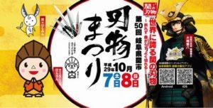 関市 刃物祭りの日程と駐車場ほか