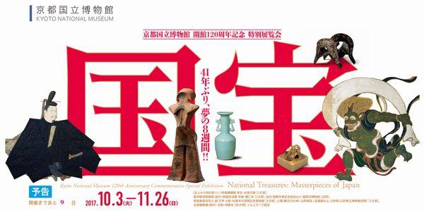 京都国立博物館 国宝展開催期間と展示内容 チケット