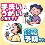 インフルエンザ 家族がうつらない方法は?こまめに手洗いうがいをする